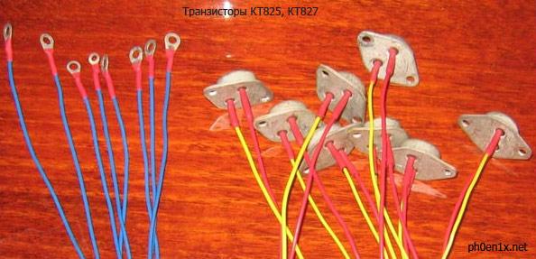 Транзисторы КТ827 и КТ825