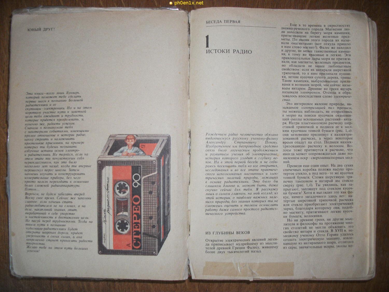 Книги по радио схемами