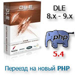 DLE PHP 5.4